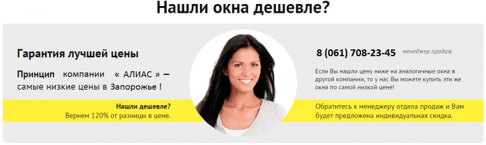 Нашли дешевле Запорожье 2015-02-03 17.18.25