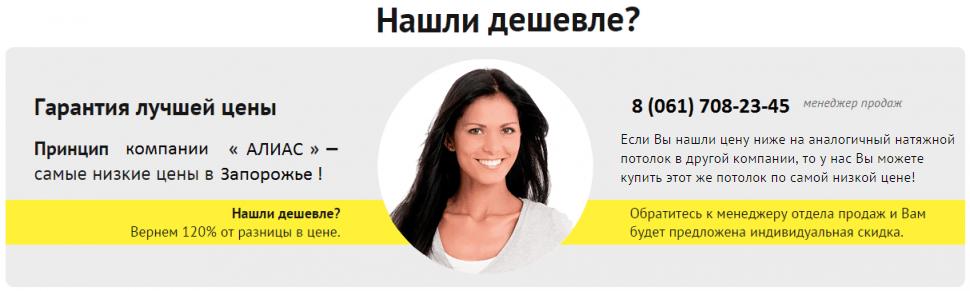 -дешевле-Запорожье-ПОТОЛКИ